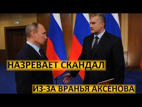 В России назревает скандал из-за Керченского моста и Аксенова