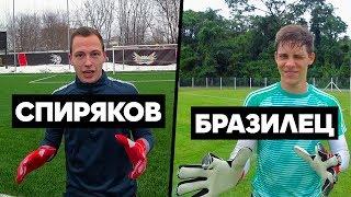 БИТВА ВРАТАРЕЙ / Спиряков против Бразильского вратаря (🇧🇷 #4)