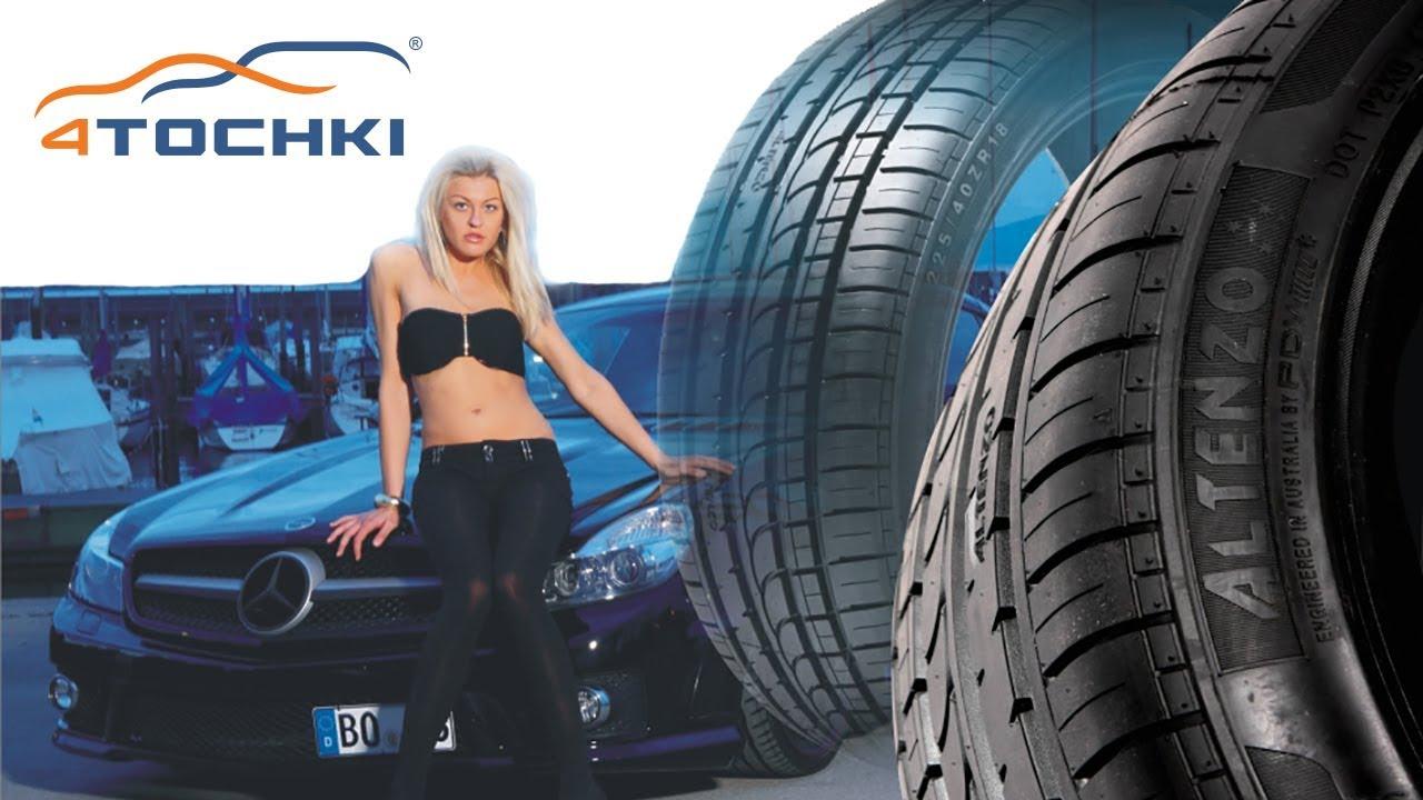 Шины Altenzo  на 4 точки. Шины и диски 4точки - Wheels & Tyres