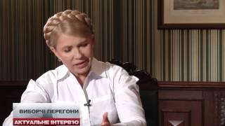 Інтерв`ю Юлії Тимошенко