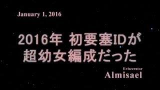 [Lineage2: Lionna] 2016年 初要塞IDが超幼女編成だった