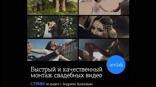 Стрим по видео