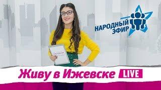 """Народный эфир """"Живу в Ижевске"""" 07.12.2017"""