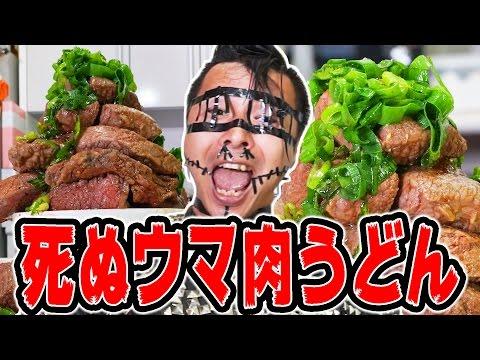【死ぬウマ&塩の恋人】90%ビーフ!肉まみれうどんが死ぬほど美味い!!