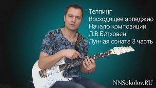 Урок игры на гитаре: Теппинг Л.В.Бетховен Лунная соната (1 урок)