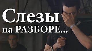 Слезы парня на жестком разборе с Петром Осиповым Бизнес Молодость