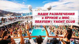 Развлечения на круизном лайнере MSC SeaView Yacht Club Incruises Уфа Круиз на самом большом лайнере