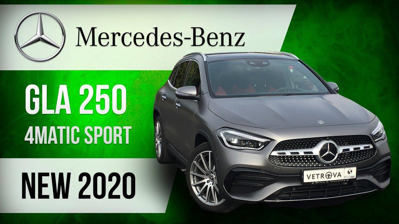 new MERCEDES GLA 250 4matic🔥(2020) НОВЫЙ КРОССОВЕР МЕРСЕДЕС