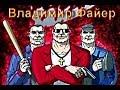 Владимир Файер - мы бригада (Студия Шура) клипы шансон, разборки 90ых
