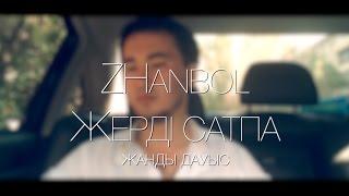 ZHanbol — Жерді сатпа / Жер дауы (жанды дауыс)