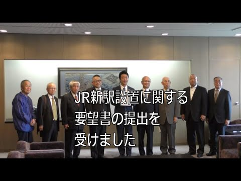 福岡市長高島宗一郎 JR新駅設置に関する要望書の提出を受けました