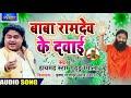 बाबा रामदेव के दवाई ! Baba Ramdev Ke Dawai ! Guddu Rangeela ! Bhojpuri New Gana 2020