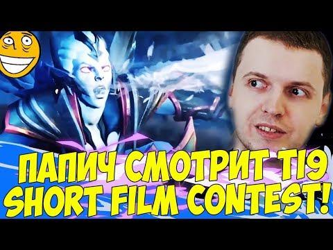 ПАПИЧ СМОТРИТ TI9 SHORT FILM CONTEST! [TI9]