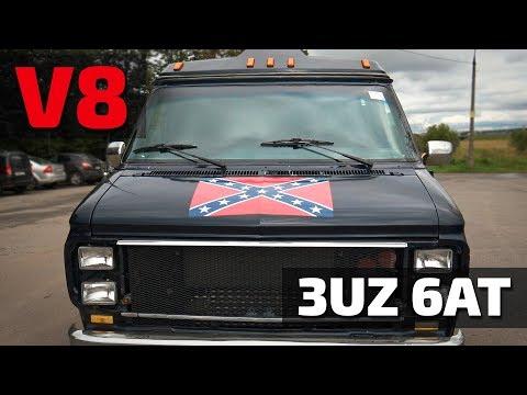 Chevy Van 3uz 6at, завершение свапа V8