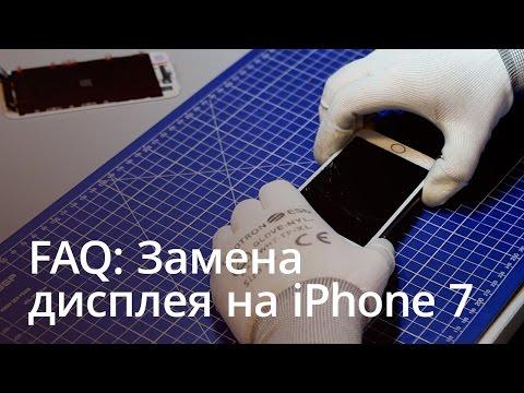 FAQ: Как поменять дисплей на IPhone 7