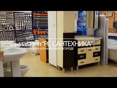 Рекламный ролик магазина РС Сантехника в Н.Новгороде
