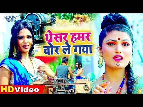 #video-song- -थ्रेसर-हमर-चोर-ले-गया- -#antra-singh-priyanka-का-यह-चइता-गीत-बहुत-तेजी-से-हिट-हो-गया