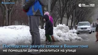 Последствия снежного шторма в США  уборка улиц и детские игры в снежки