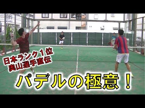 【超絶】日本ランク1位奥山選手直伝!パデルの極意!