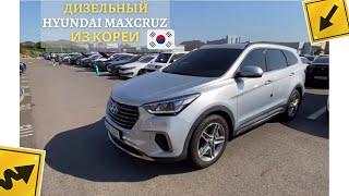 В Идеале‼️  Купили дизельный Hyundai Maxcruz из Кореи.  Оригинальный пробег 92 тыс.км