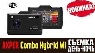 обзор на комбо устройство AXPER Combo Hybrid Wi