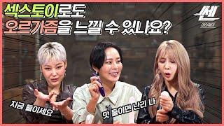 🔥후방 주의🔥 자위하는 방법 좀 알려주세요ㅣ섹스토이 추천 best5 (feat. 강혜영) ep.87 《쎈마이웨이》