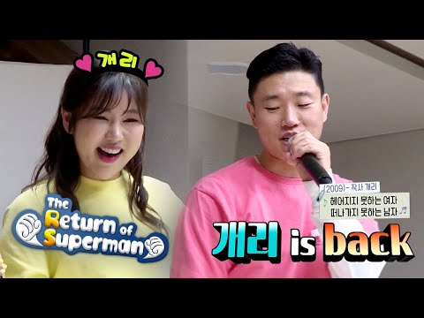 Rapper Gary Is Coming! [The Return Of Superman Ep 329]