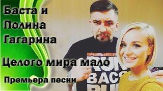 Баста и Полина Гагарина - Целого мира мало