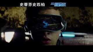 【一級玩家】15秒影評熱映篇