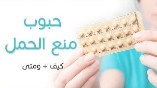 طريقة استعمال حبوب منع الحمل