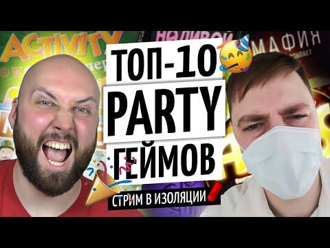 ТОП-10 ИГР ДЛЯ ВЕЧЕРИНКИ