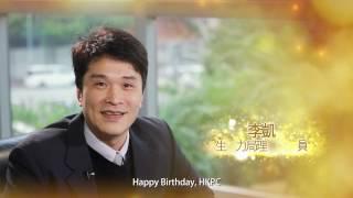 香港生產力促進局金禧祝福語 - 李凱 生產力局理事會成員
