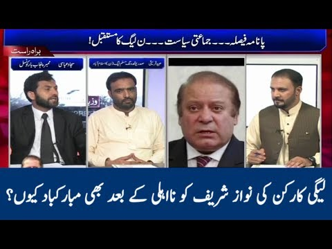 Why PMLN Workers & Supporters Are Happy After Disqualification | Panama Case Decision