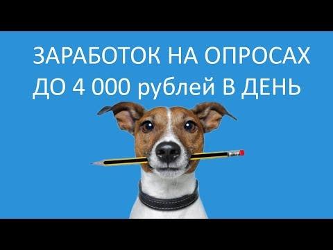 ЗАРАБОТОК НА ОПРОСАХ 4 000 рублей в день!