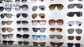 بالفيديو تعرف على موضة  النظارات الشمسية واسعارها اليوم