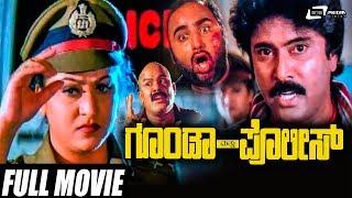 Goonda Matthu Police | Kannada Full HD Movie | Bhanuchandar, Malashree, Gurudatth | Political Film