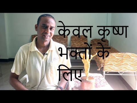 कृष्ण ही  शिव के स्त्रोत हैं