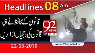News Headlines | 8:00 AM | 22 March 2019 | 92NewsHD
