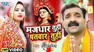 #Ashok_Mishra // मजधार तुहीं पतवार तुहीं // #Video_Bhakti_Song_2020 // Majhdhari Tuhi Patwar Tuhi