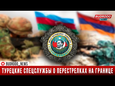 Турецкие спецслужбы о перестрелках на границе Азербайджана с Арменией