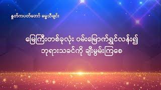 Burmese Praise Song lyrics (မြေကြီးတစ်ခုလုံး ဝမ်းမြောက်ရွှင်လန်း၍ ဘုရားသခင်ကို ချီးမွမ်းကြစေ)