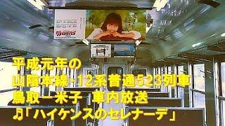 【車内放送】平成元年の山陰本線523列車(12系 電子音「ハイケンス」 鳥取-米子)