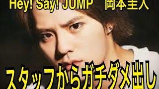 【Hey! Say! JUMP】岡本圭人がスタッフからガチダメ出しの内容とは!? ...