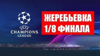 Жеребьевка плеи офф Лиги чемпионов 2020 21 Барселона ПСЖ и другие пары