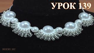 Великолепный шнур с бусинами и бисером. Урок 139