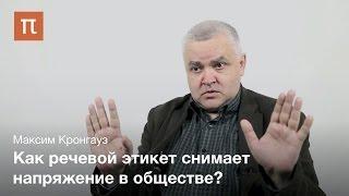 Максим Кронгауз - Речевой этикет