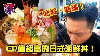 KL生活Vlog CP值超高的海鮮丼飯!? [ 台南 采田壽司 ]
