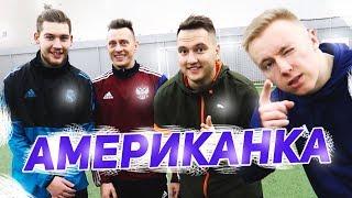АМЕРИКАНКА 2x2 | ГЕРМАН/РОМАРОЙ vs СИБСКАНА/ГУРКИН