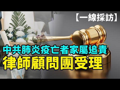 武汉肺炎疫亡者家属追责 律师顾问团受理