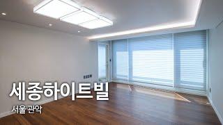 [인테리어*영상](4K) 관악구 세종하이트빌